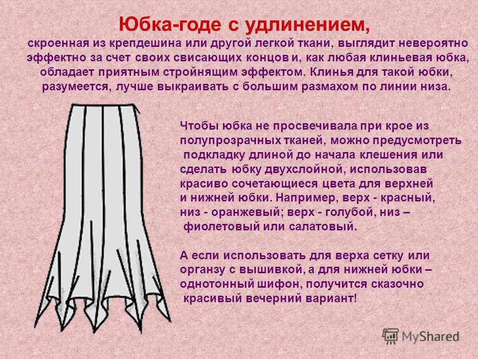 Юбка-годе с удлинением, скроенная из крепдешина или другой легкой ткани, выглядит невероятно эффектно за счет своих свисающих концов и, как любая клиньевая юбка, обладает приятным стройнящим эффектом. Клинья для такой юбки, разумеется, лучше выкраива