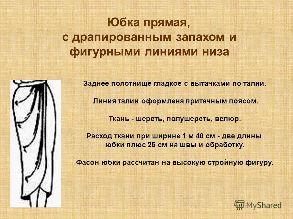 прямая юбка контурные линии: