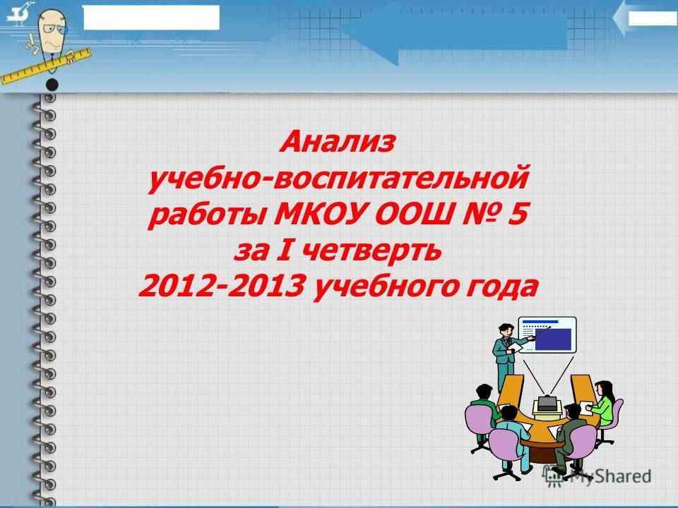 Анализ учебно-воспитательной работы МКОУ ООШ 5 за I четверть 2012-2013 учебного года