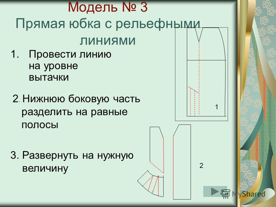 Модель 2 Прямая юбка с оборками по низу 1. Выкройку нижней части разделить на равные полосы 1 2 2. Раздвинуть на нужную величину