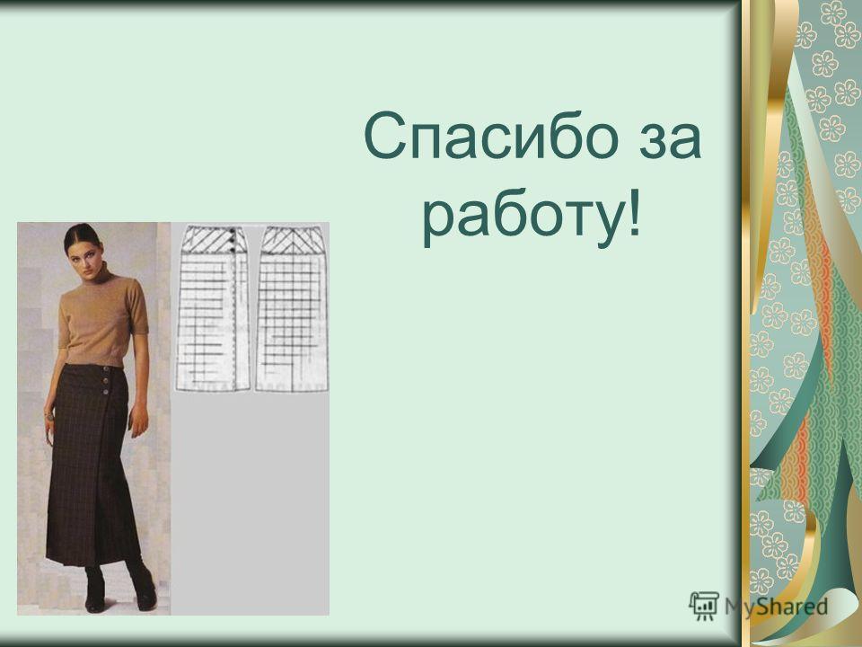 Способы моделирования юбки Расширение юбки методом закрытия вытачек Расширение полотнища юбки для образования складок и оборок Образование линии кокетки