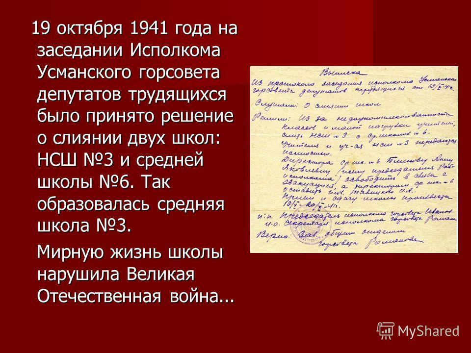 19 октября 1941 года на заседании Исполкома Усманского горсовета депутатов трудящихся было принято решение о слиянии двух школ: НСШ 3 и средней школы 6. Так образовалась средняя школа 3. 19 октября 1941 года на заседании Исполкома Усманского горсовет