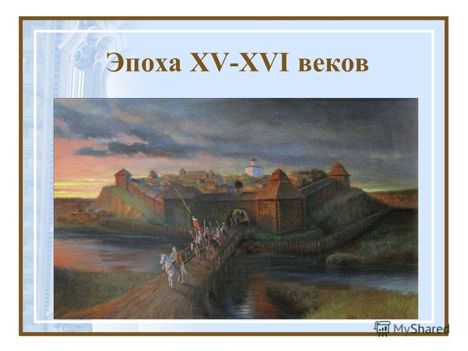 Эпоха XV-XVI веков