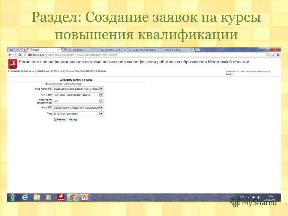 Раздел: Создание заявок на курсы повышения квалификации
