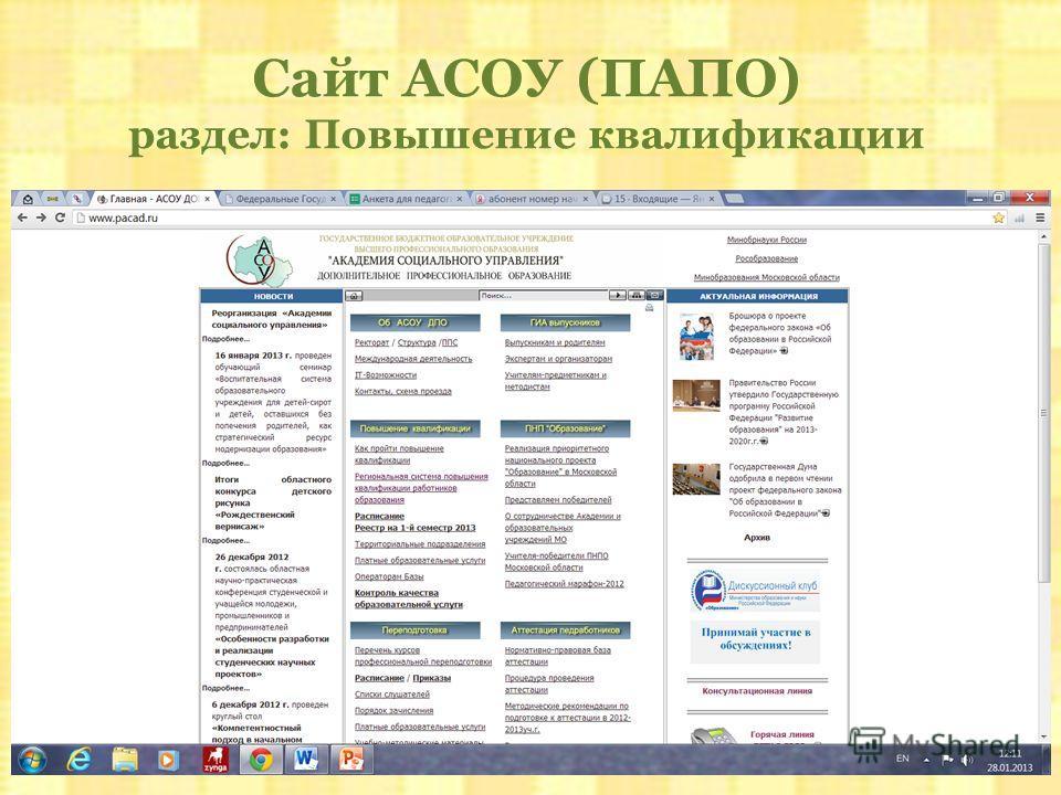Сайт АСОУ (ПАПО) раздел: Повышение квалификации