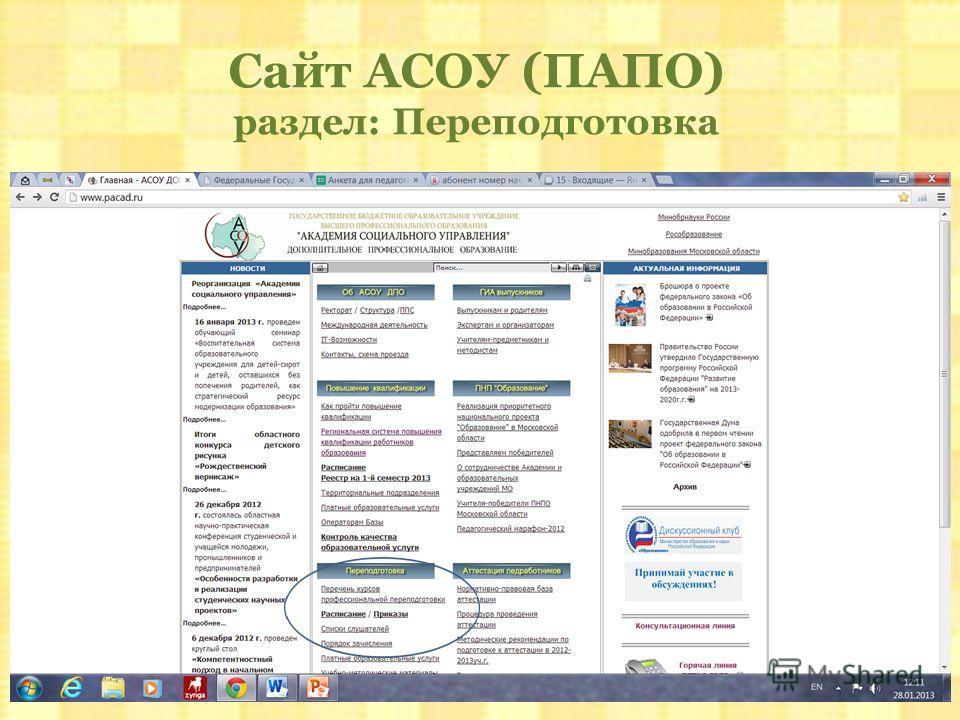 Сайт АСОУ (ПАПО) раздел: Переподготовка
