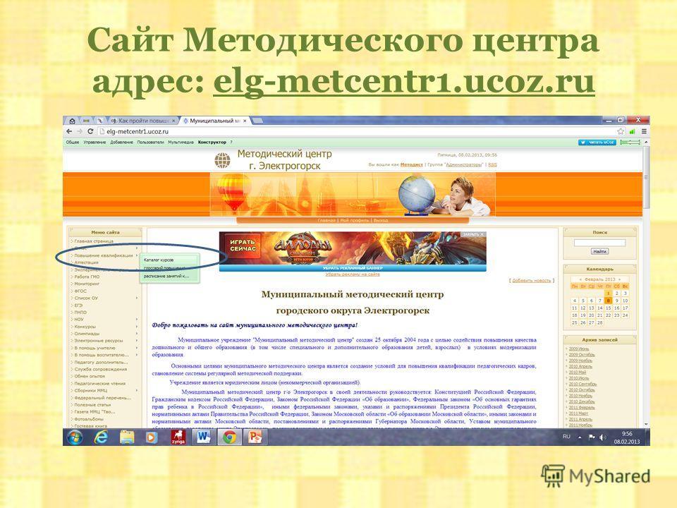 Сайт Методического центра адрес: elg-metcentr1.ucoz.ru