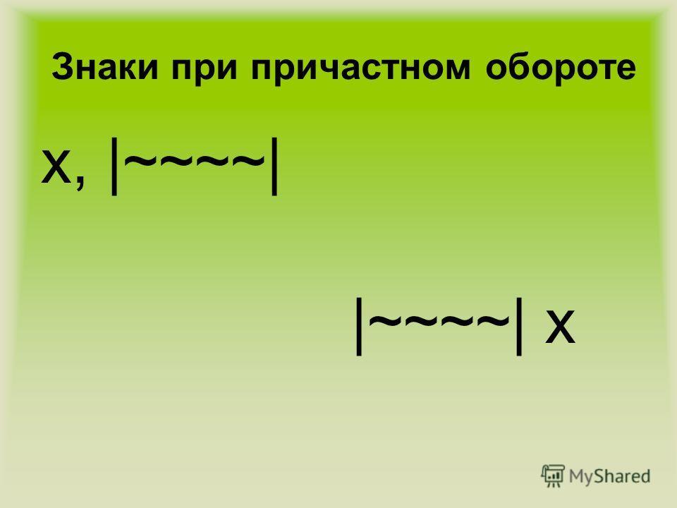 Знаки при причастном обороте x, |~~~~| |~~~~| x