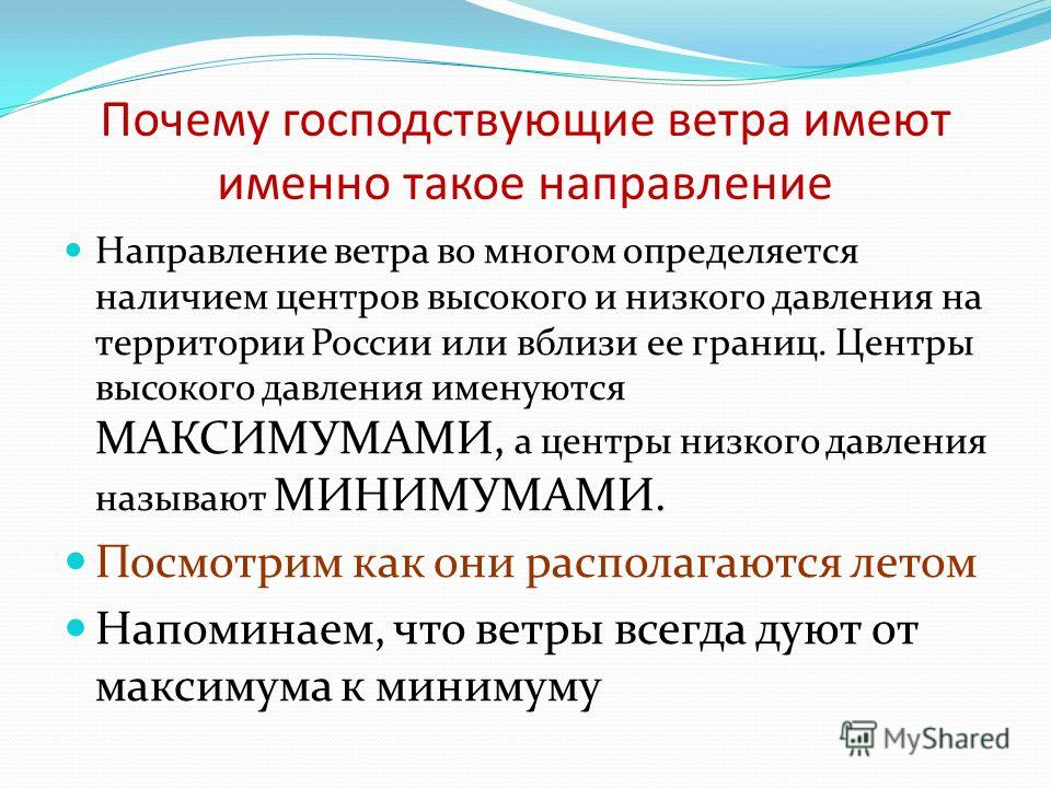 Почему господствующие ветра имеют именно такое направление Направление ветра во многом определяется наличием центров высокого и низкого давления на территории России или вблизи ее границ. Центры высокого давления именуются МАКСИМУМАМИ, а центры низко