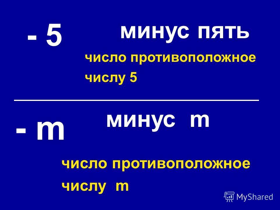 - 5 - m минус пять число противоположное числу 5 минус m число противоположное числу m