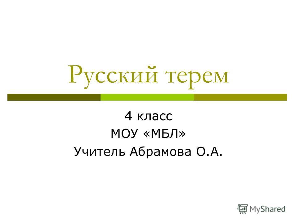 Русский терем 4 класс МОУ «МБЛ» Учитель Абрамова О.А.