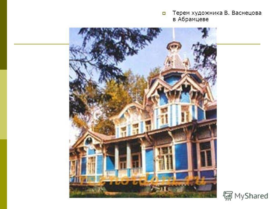 Терем художника В. Васнецова в Абрамцеве