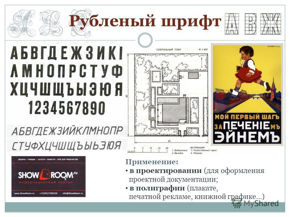 Рубленый шрифт Применение: в проектировании (для оформления проектной документации; в полиграфии (плакате, печатной рекламе, книжной графике…)