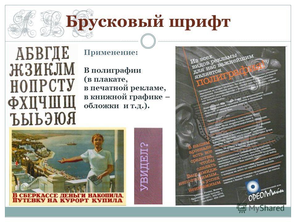 Брусковый шрифт Применение: В полиграфии (в плакате, в печатной рекламе, в книжной графике – обложки и т.д.).