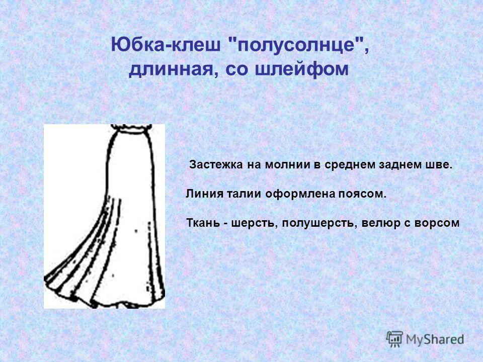 проект на тему юбка солнце: