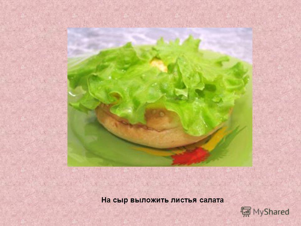 На сыр выложить листья салата