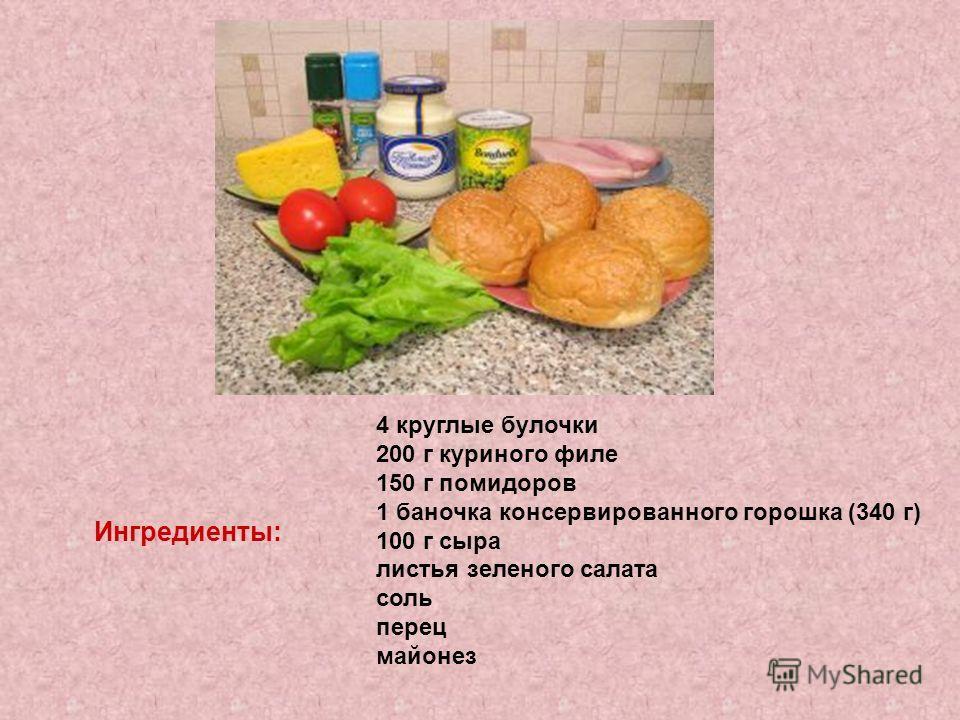 4 круглые булочки 200 г куриного филе 150 г помидоров 1 баночка консервированного горошка (340 г) 100 г сыра листья зеленого салата соль перец майонез Ингредиенты: