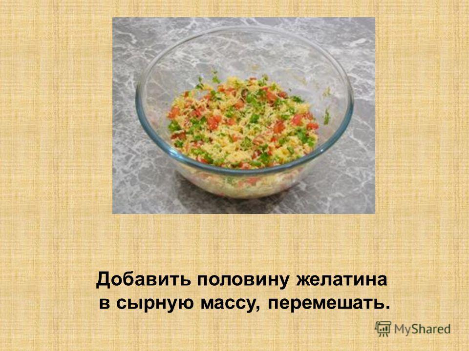 Добавить половину желатина в сырную массу, перемешать.