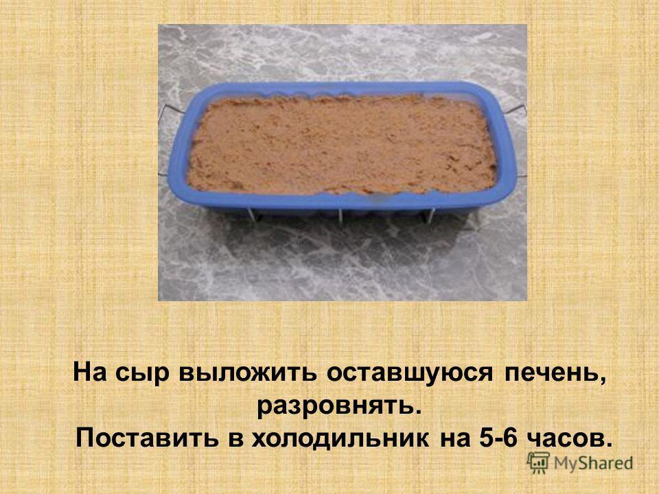 На сыр выложить оставшуюся печень, разровнять. Поставить в холодильник на 5-6 часов.