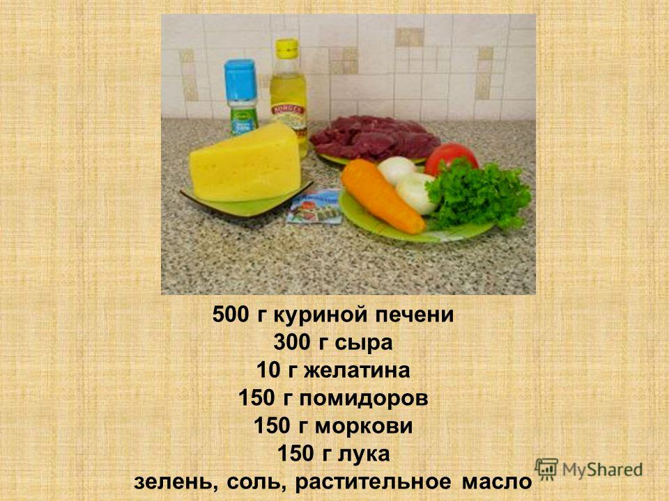 500 г куриной печени 300 г сыра 10 г желатина 150 г помидоров 150 г моркови 150 г лука зелень, соль, растительное масло