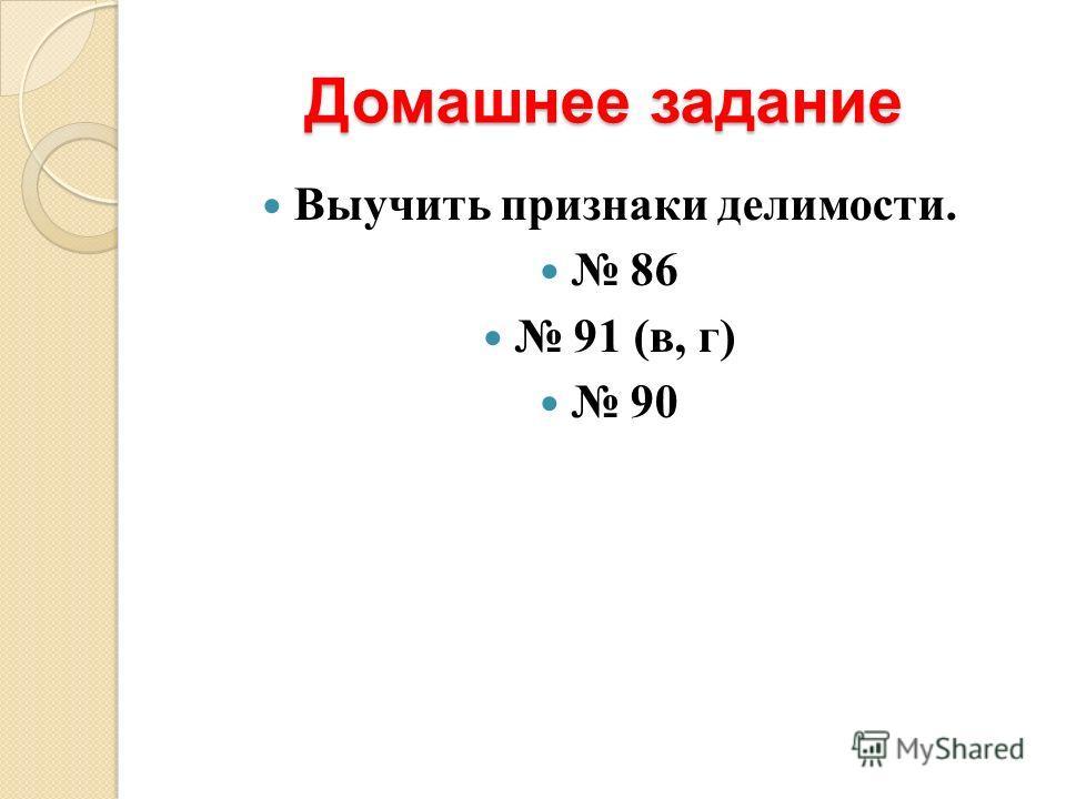 Домашнее задание Выучить признаки делимости. 86 91 (в, г) 90
