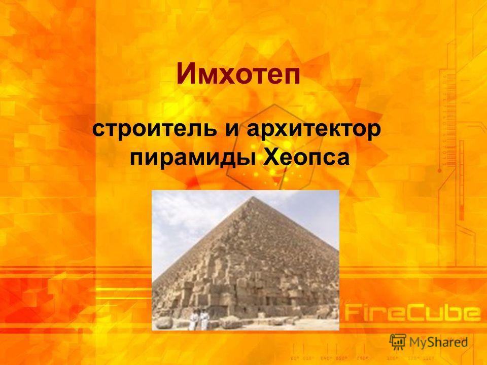 Имхотеп строитель и архитектор пирамиды Хеопса