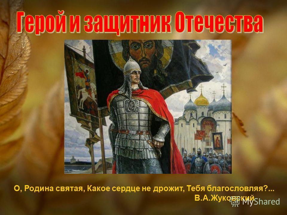 О, Родина святая, Какое сердце не дрожит, Тебя благословляя?... В.А.Жуковский