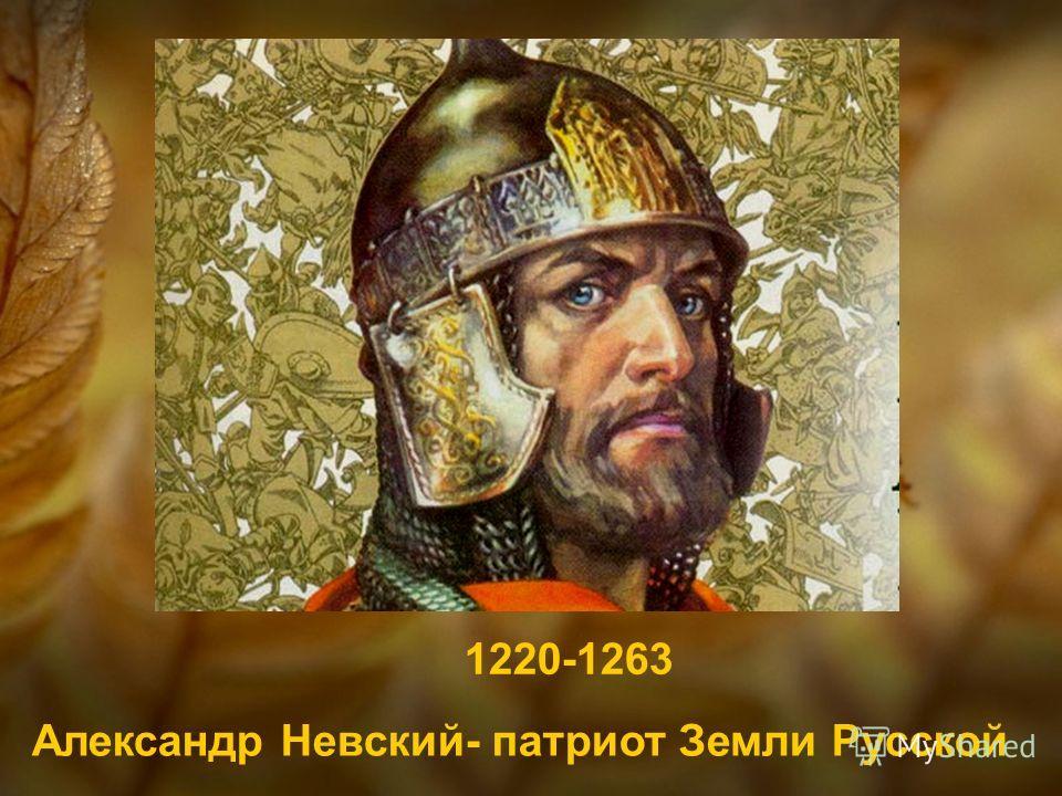 Александр Невский- патриот Земли Русской 1220-1263