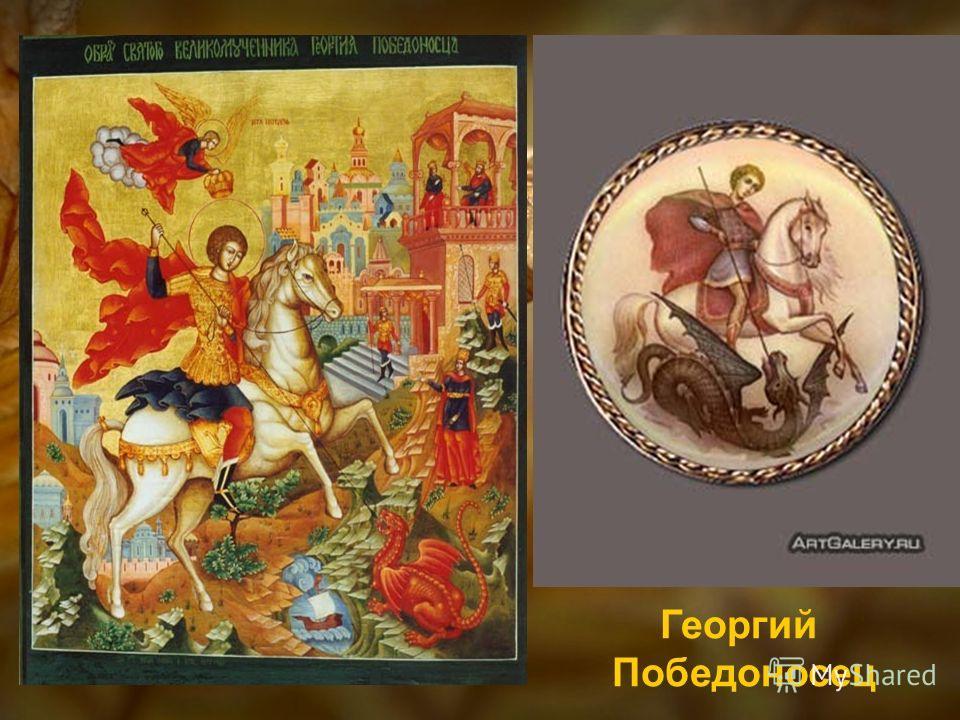 Георгий Победоносец «С родной земли умри – не сходи».