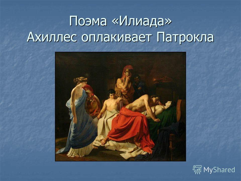 Поэма «Илиада» Ахиллес оплакивает Патрокла
