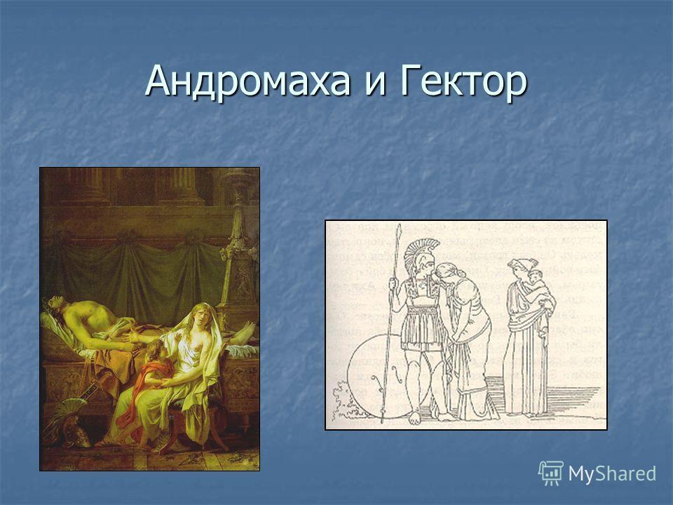 Андромаха и Гектор