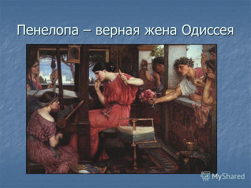 Пенелопа – верная жена Одиссея