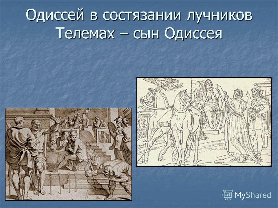 Одиссей в состязании лучников Телемах – сын Одиссея