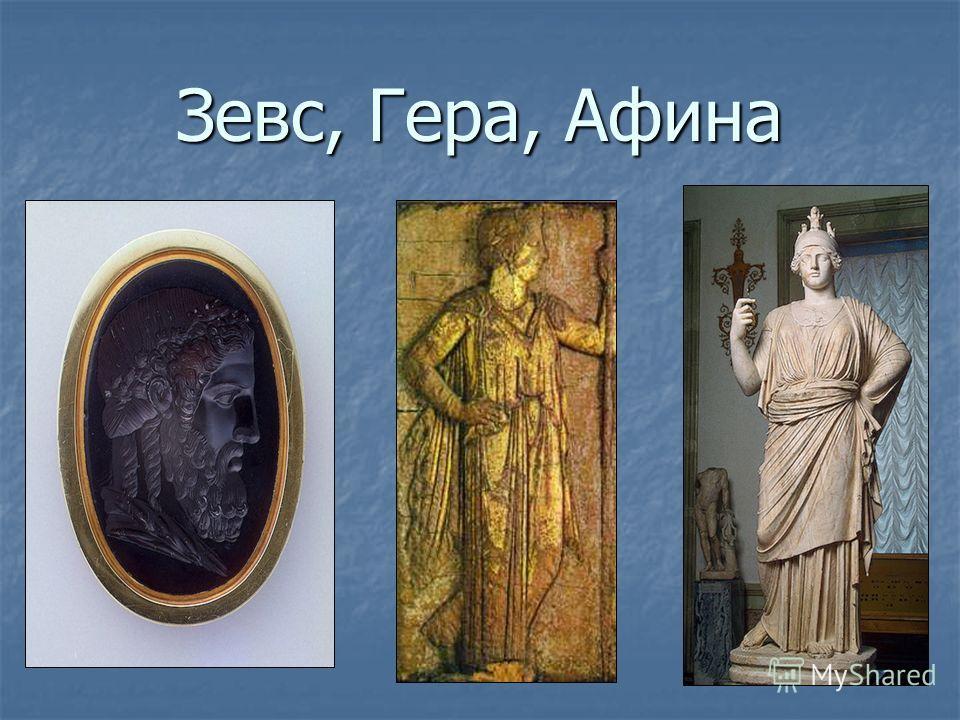 Зевс, Гера, Афина