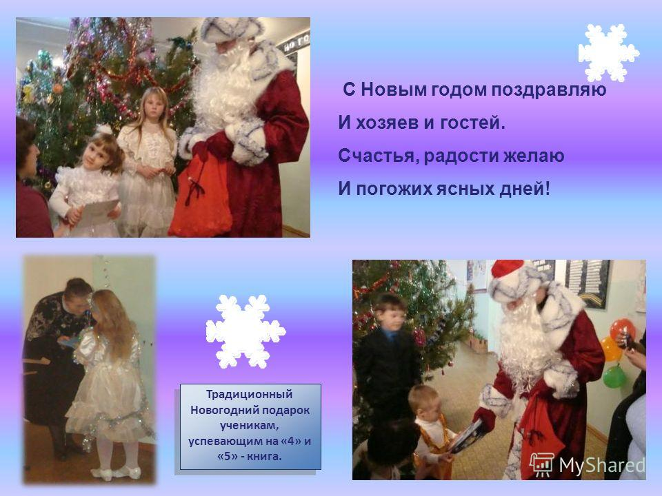 С Новым годом поздравляю И хозяев и гостей. Счастья, радости желаю И погожих ясных дней! Традиционный Новогодний подарок ученикам, успевающим на «4» и «5» - книга.