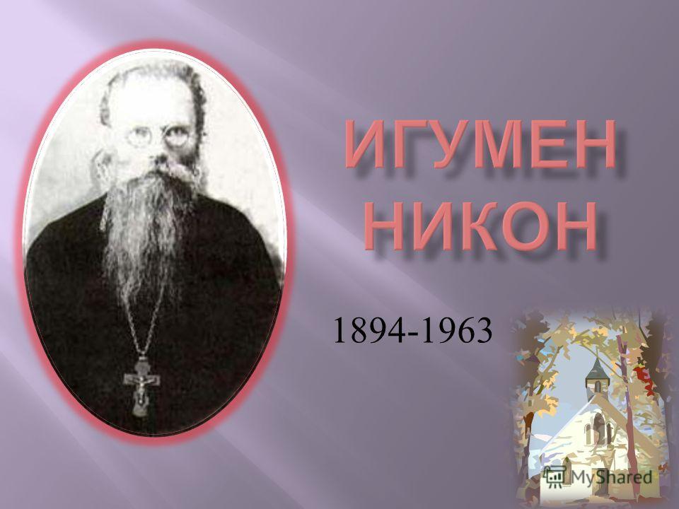 1894-1963