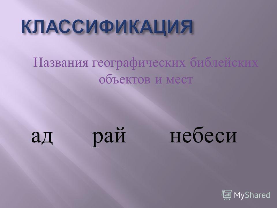 Названия географических библейских объектов и мест ад райнебеси