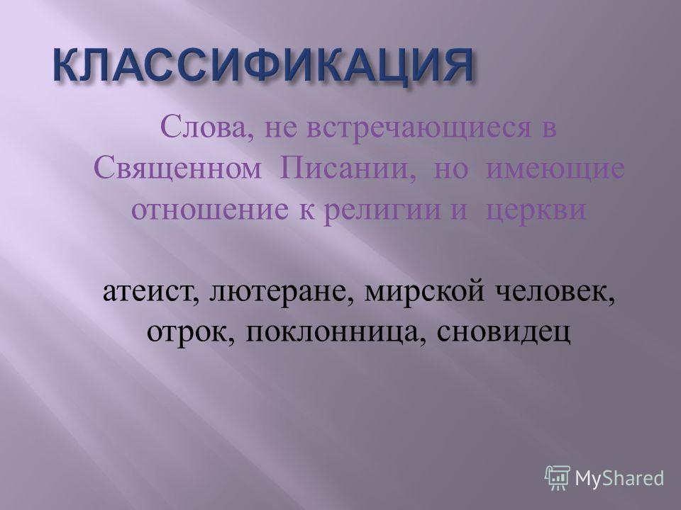 Слова, не встречающиеся в Священном Писании, но имеющие отношение к религии и церкви атеист, лютеране, мирской человек, отрок, поклонница, сновидец