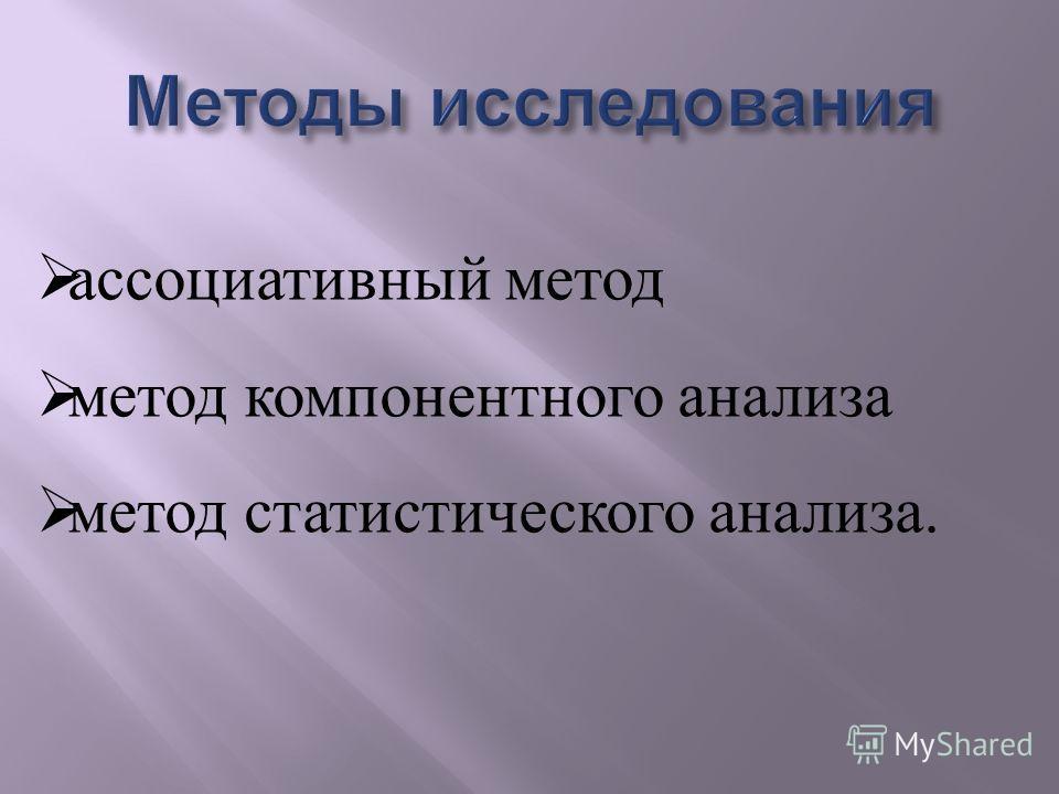 ассоциативный метод метод компонентного анализа метод статистического анализа.