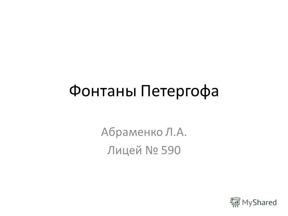 Фонтаны Петергофа Абраменко Л.А. Лицей 590