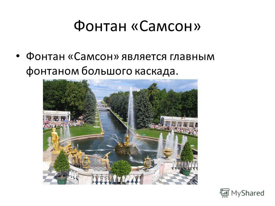 Фонтан «Самсон» Фонтан «Самсон» является главным фонтаном большого каскада.