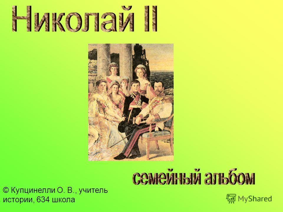 © Купцинелли О. В., учитель истории, 634 школа