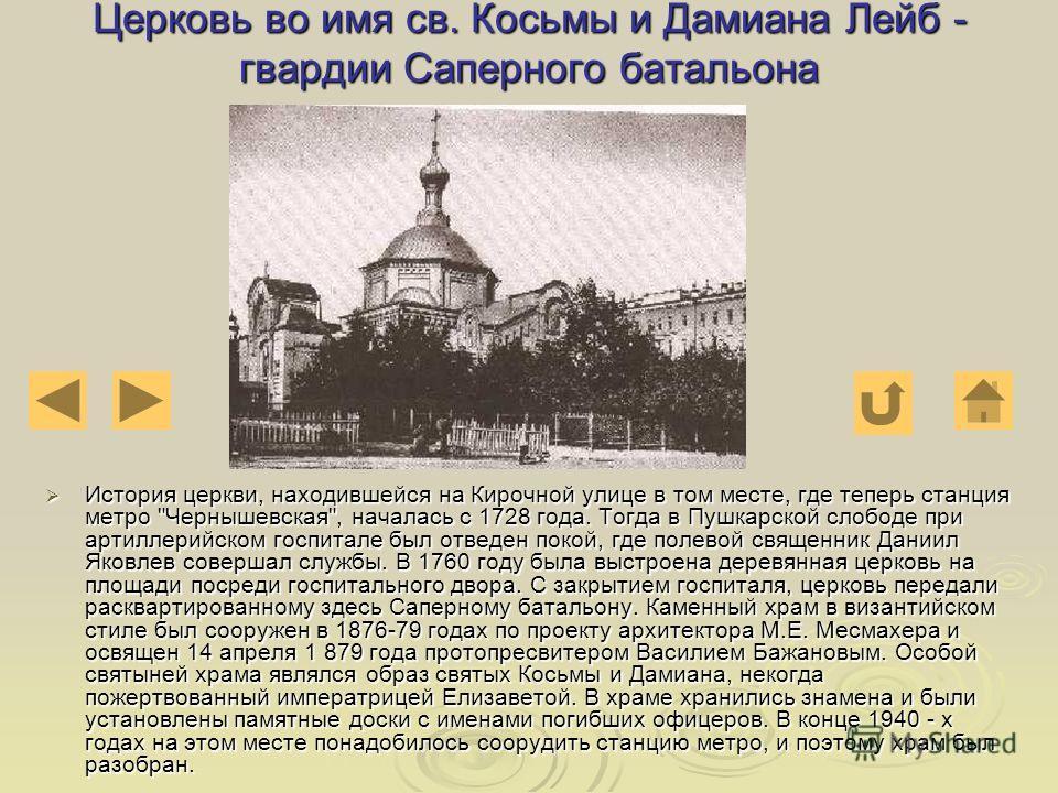Церковь во имя св. Косьмы и Дамиана Лейб - гвардии Саперного батальона История церкви, находившейся на Кирочной улице в том месте, где теперь станция метро