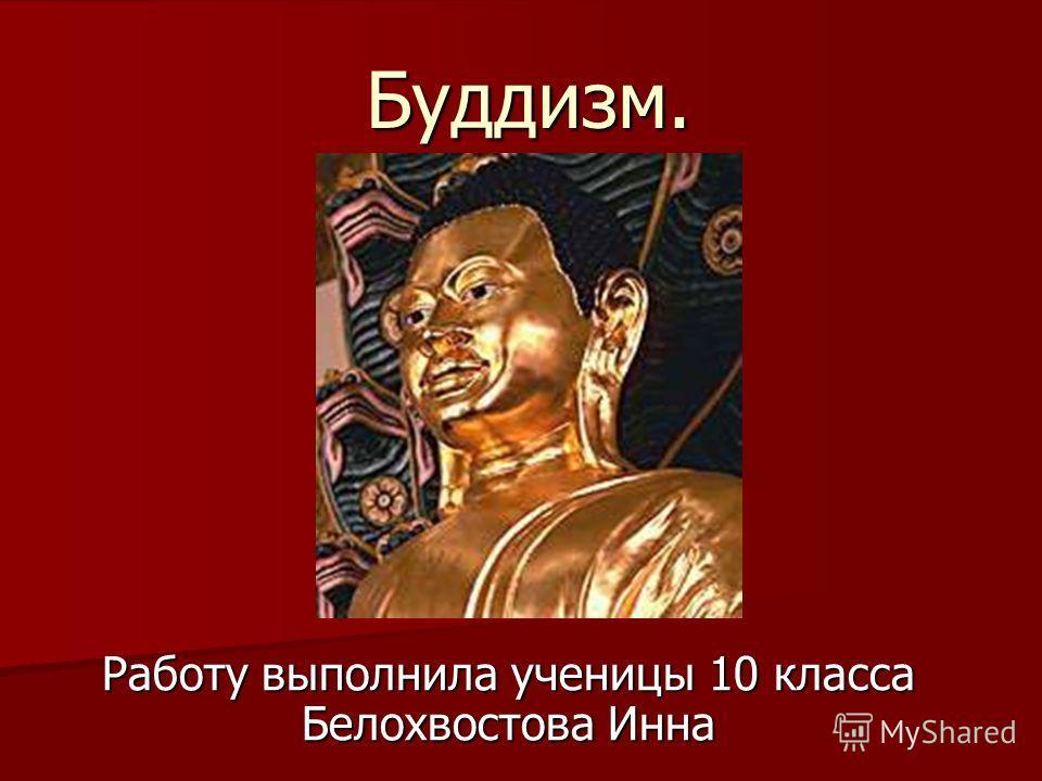 Буддизм. Работу выполнила ученицы 10 класса Белохвостова Инна