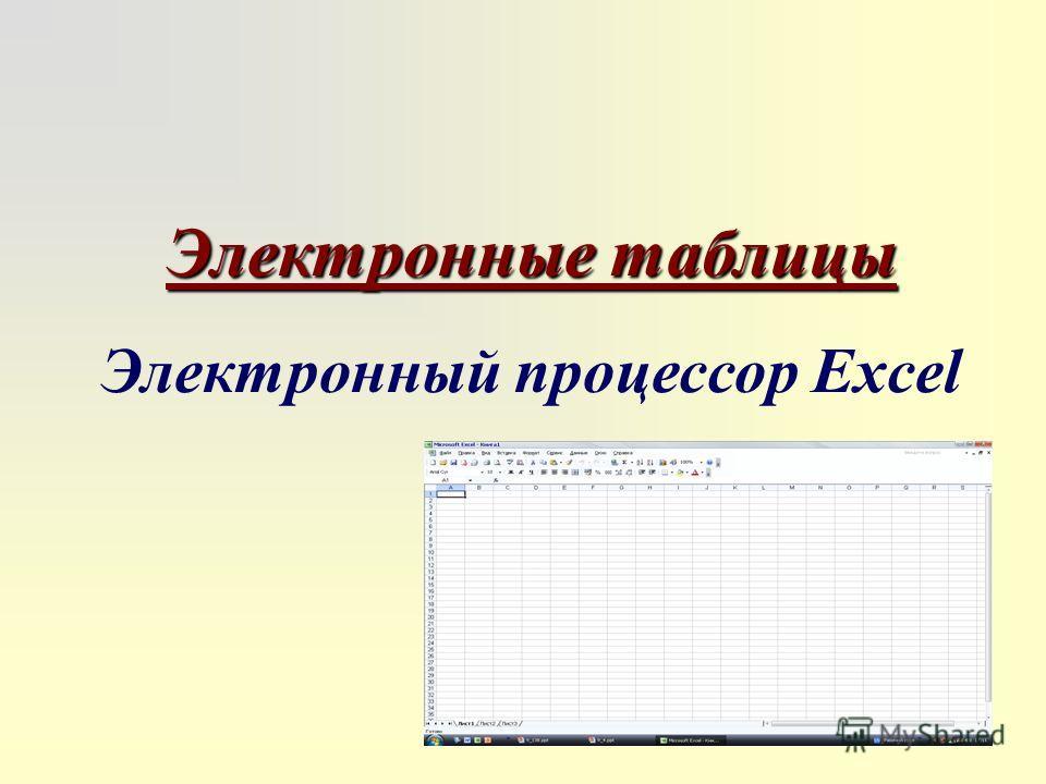 Электронные таблицы Электронный процессор Excel