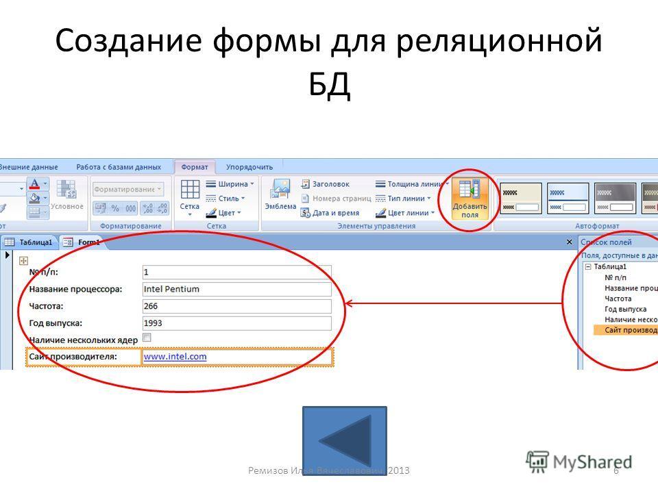 Создание формы для реляционной БД Ремизов Илья Вячеславович, 20136