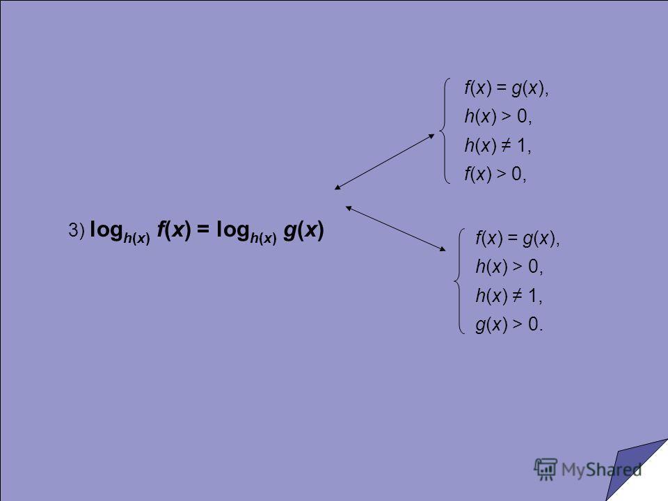 3) log h(x) f(x) = log h(x) g(x) f(x) > 0, h(x) 1, h(x) > 0, f(x) = g(x), g(x) > 0. h(x) 1, h(x) > 0, f(x) = g(x),