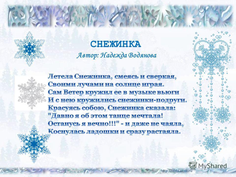 28.11.20132 СНЕЖИНКА Автор: Надежда Водянова