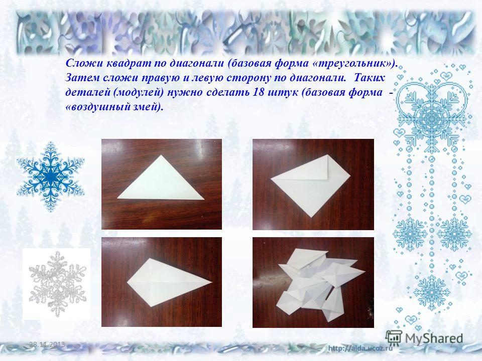 7 Сложи квадрат по диагонали (базовая форма «треугольник»). Затем сложи правую и левую сторону по диагонали. Таких деталей (модулей) нужно сделать 18 штук (базовая форма - «воздушный змей).
