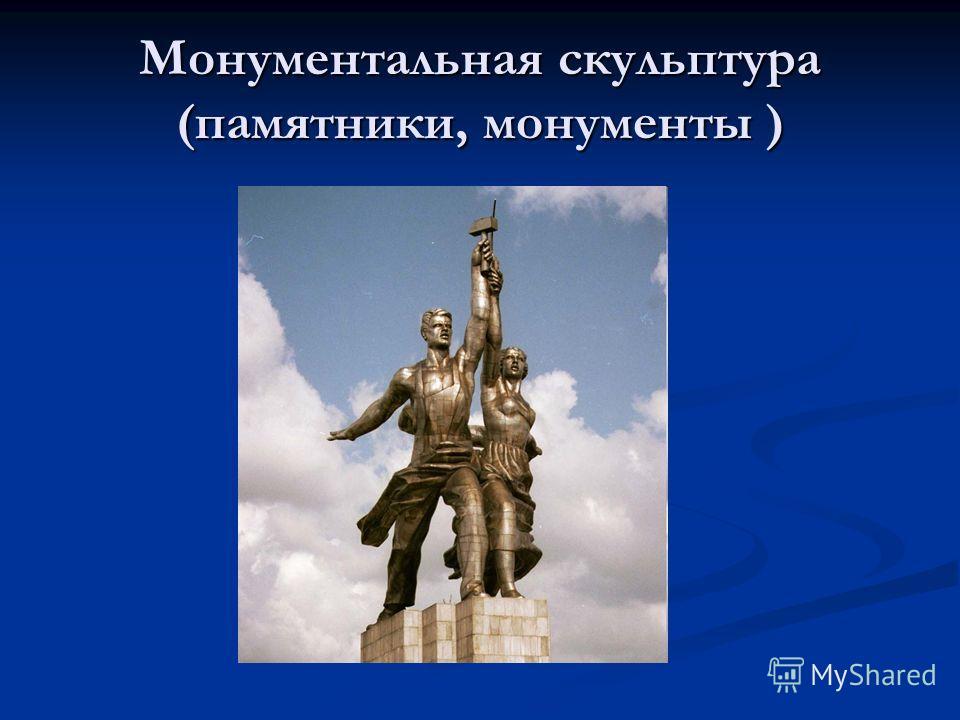 Монументальная скульптура (памятники, монументы )